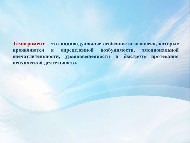 Темперамент – это индивидуальные особенности человека, которые проявляются в...
