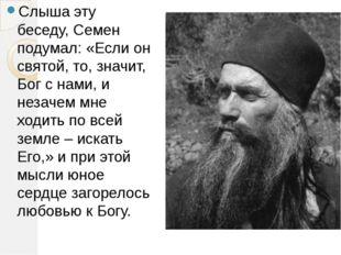 Слыша эту беседу, Семен подумал: «Если он святой, то, значит, Бог с нами, и