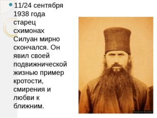 11/24 сентября 1938 года старец схимонах Силуан мирно скончался. Он явил свое