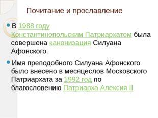 Почитание и прославление В1988 годуКонстантинопольским Патриархатомбыла со