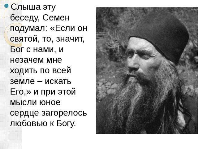 Слыша эту беседу, Семен подумал: «Если он святой, то, значит, Бог с нами, и...