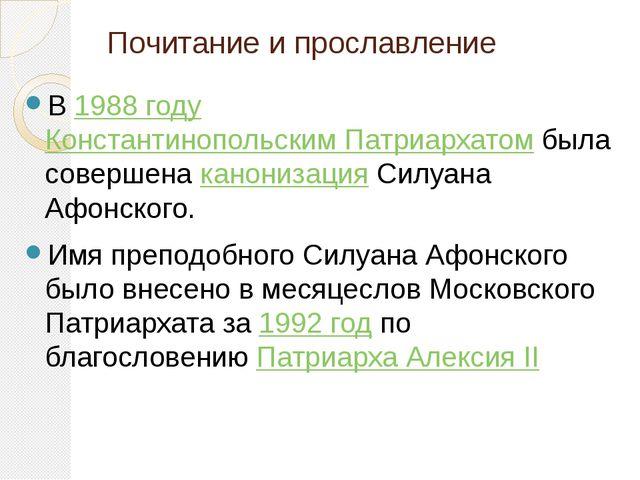 Почитание и прославление В1988 годуКонстантинопольским Патриархатомбыла со...