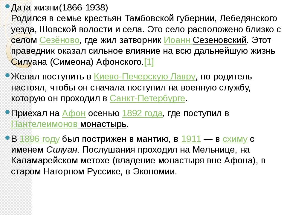 Дата жизни(1866-1938) Родился в семье крестьян Тамбовской губернии, Лебедянс...