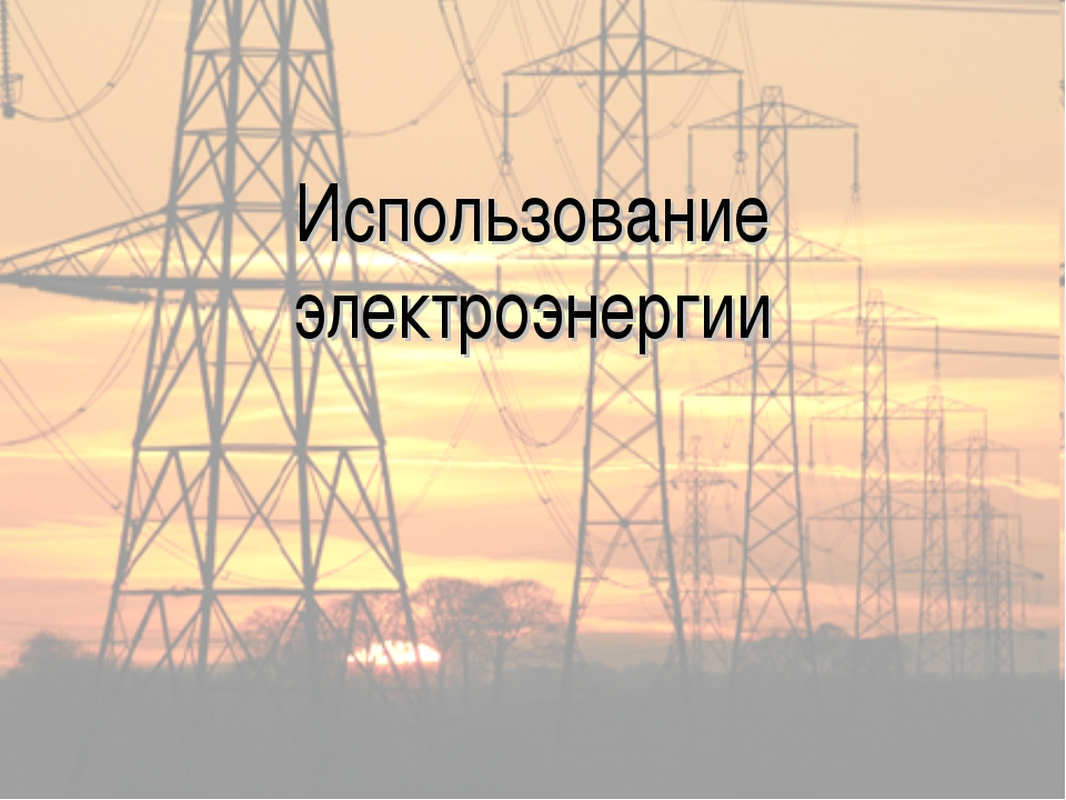Использование электроэнергии