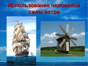 Использование человеком силы ветра