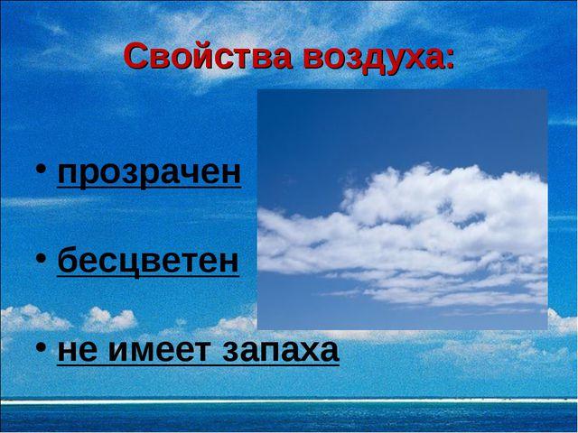 Свойства воздуха: прозрачен бесцветен не имеет запаха