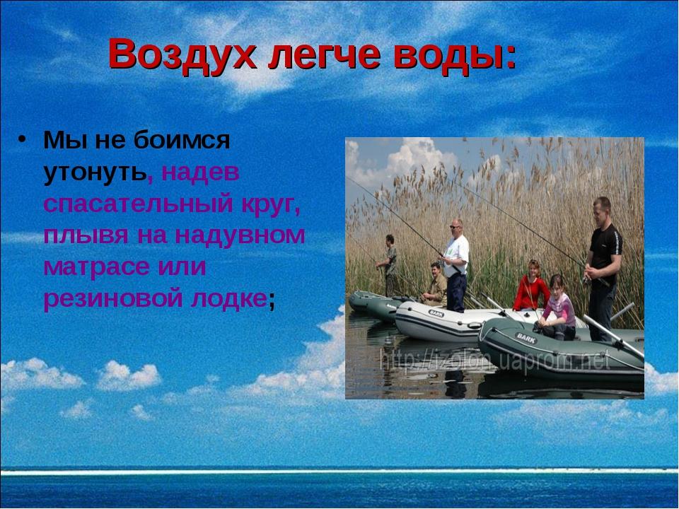 Воздух легче воды: Мы не боимся утонуть, надев спасательный круг, плывя на на...