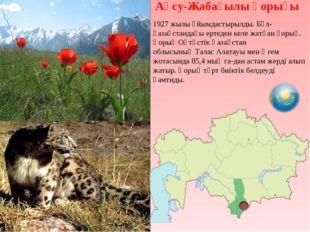 Ақсу-Жабағылы қорығы 1927 жылы ұйымдастырылды. Бұл-қазақстандағы ертеден келе