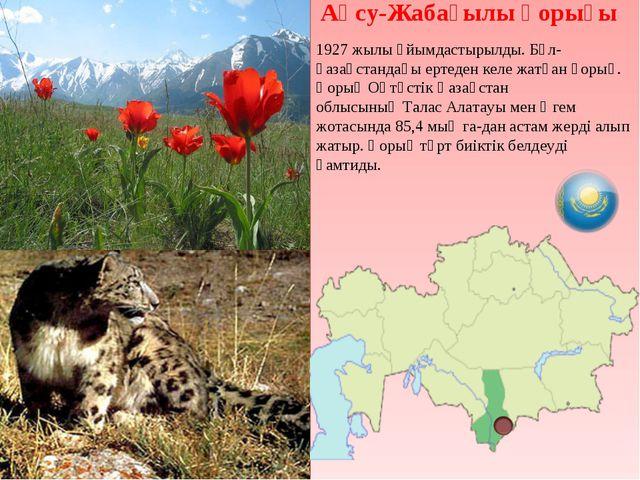 Ақсу-Жабағылы қорығы 1927 жылы ұйымдастырылды. Бұл-қазақстандағы ертеден келе...