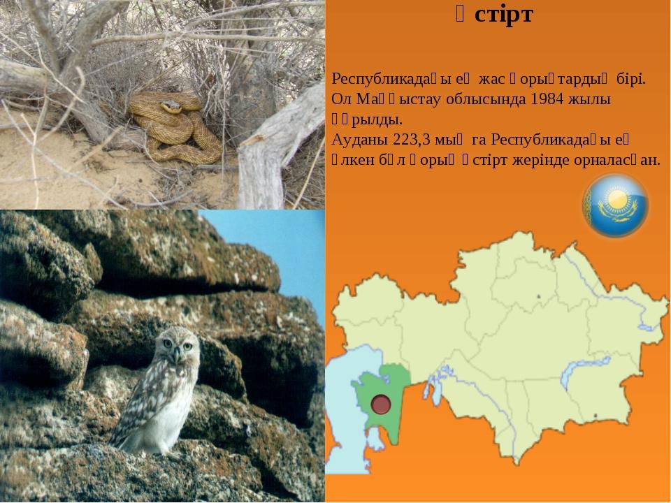 Үстірт Республикадағы ең жас қорықтардың бірі. Ол Маңғыстау облысында 1984 жы...