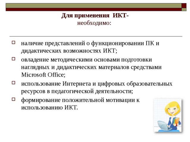 Для применения  ИКТ- необходимо:   наличие представлений о функционировании...
