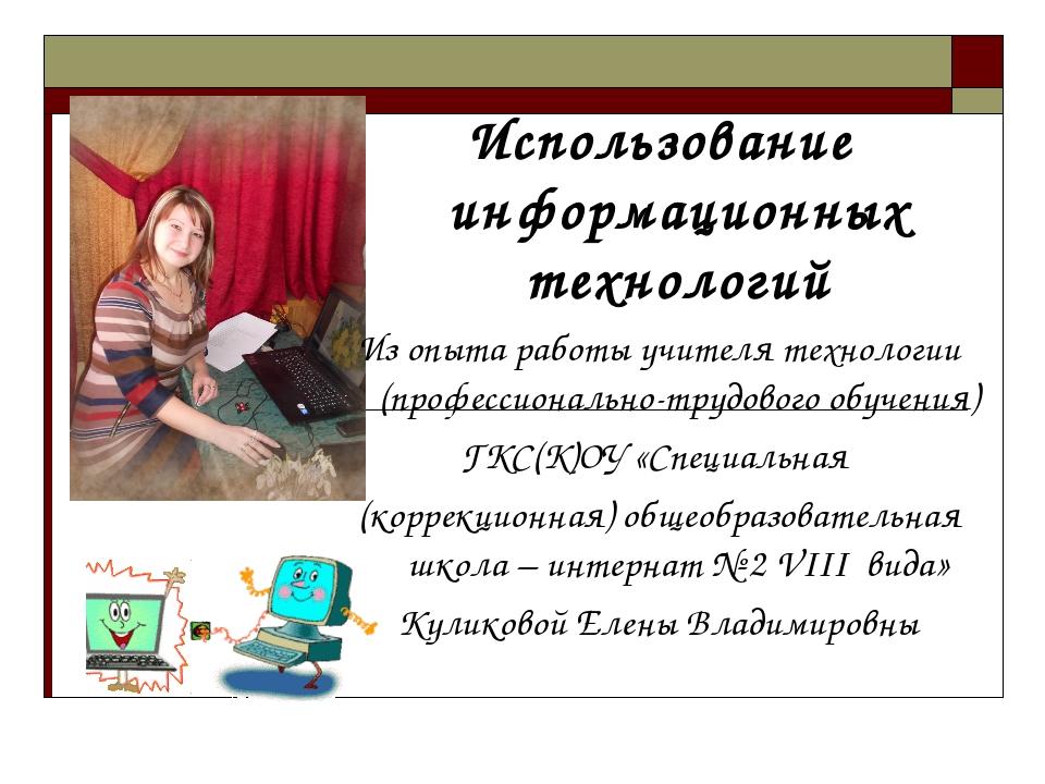 Использование информационных технологий Из опыта работы учителя технологии (...