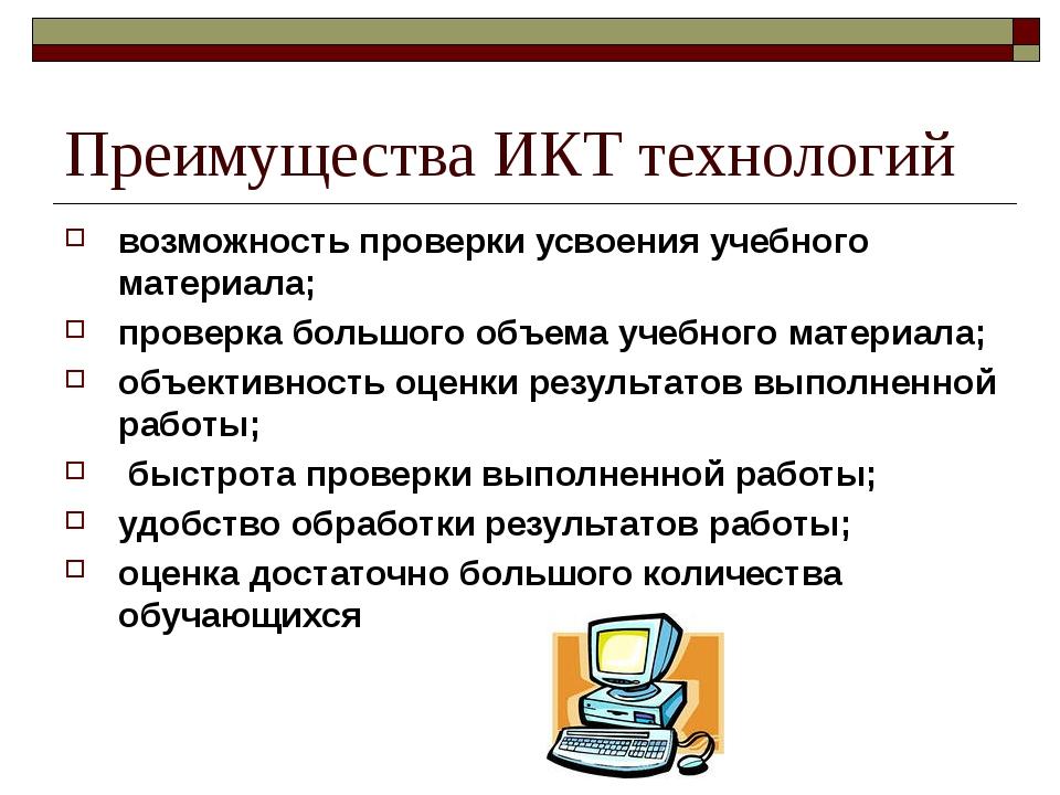 Преимущества ИКТ технологий возможность проверки усвоения учебного материала...
