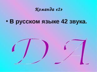 Команда «2» В русском языке 42 звука.