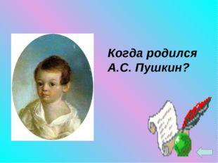 Когда родился А.С. Пушкин?
