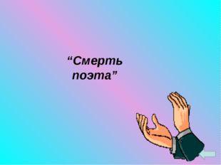 """""""Смерть поэта"""""""