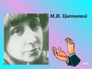 М.И. Цветаевой