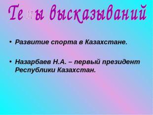 Развитие спорта в Казахстане. Назарбаев Н.А. – первый президент Республики К