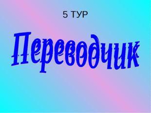 5 ТУР