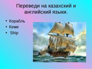 Корабль Кеме Ship Переведи на казахский и английский языки.