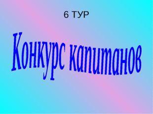 6 ТУР