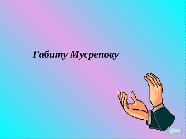 Габиту Мусрепову