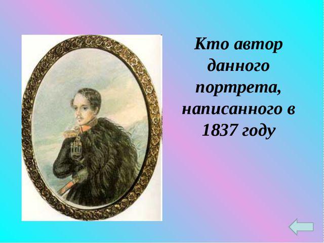 Кто автор данного портрета, написанного в 1837 году