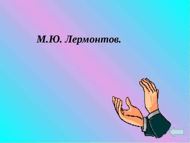 М.Ю. Лермонтов.