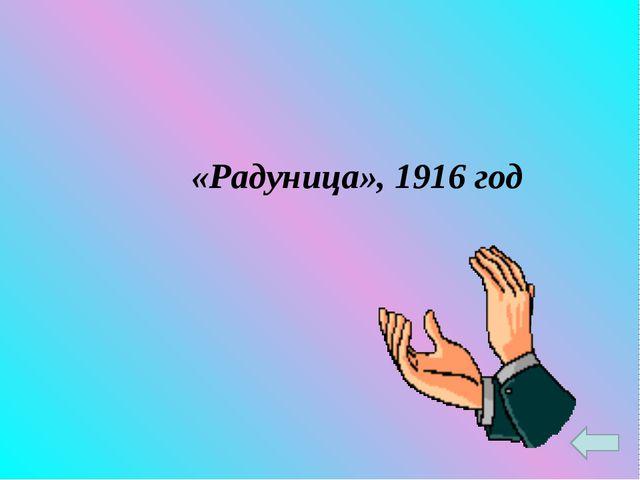«Радуница», 1916 год