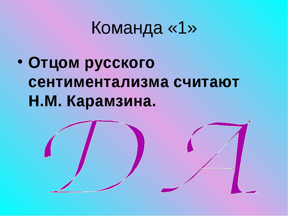 Команда «1» Отцом русского сентиментализма считают Н.М. Карамзина.