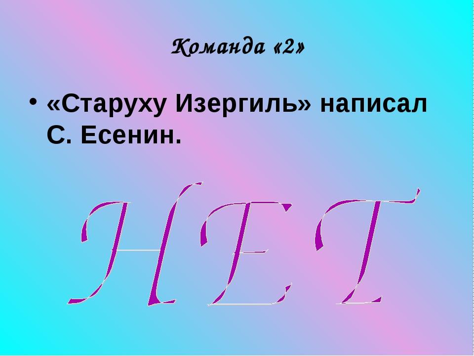 Команда «2» «Старуху Изергиль» написал С. Есенин.