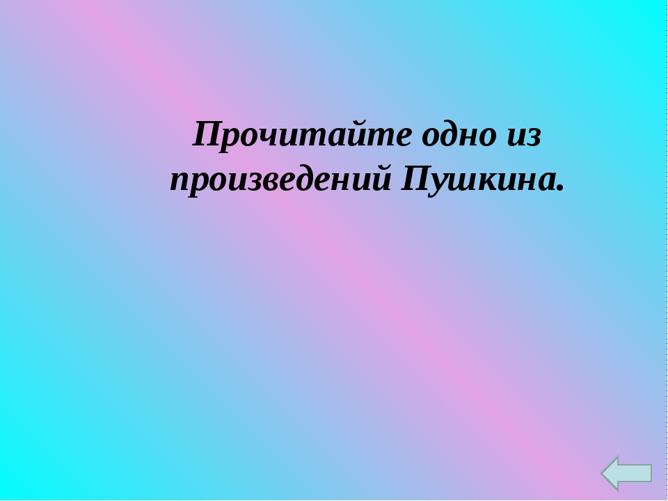 Прочитайте одно из произведений Пушкина.