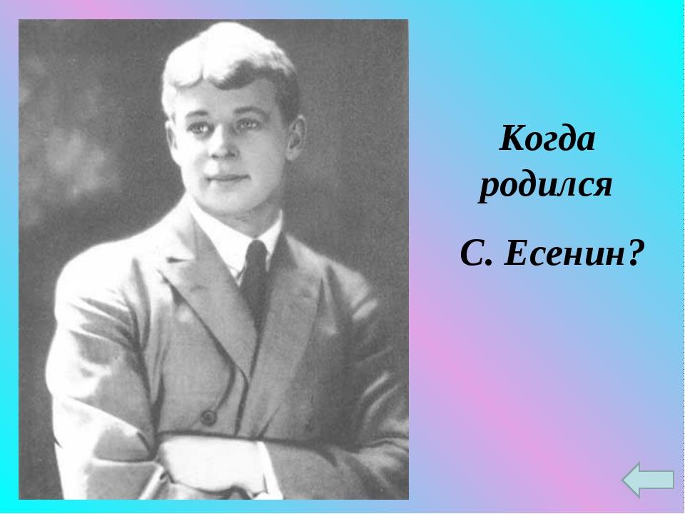 Когда родился С. Есенин?