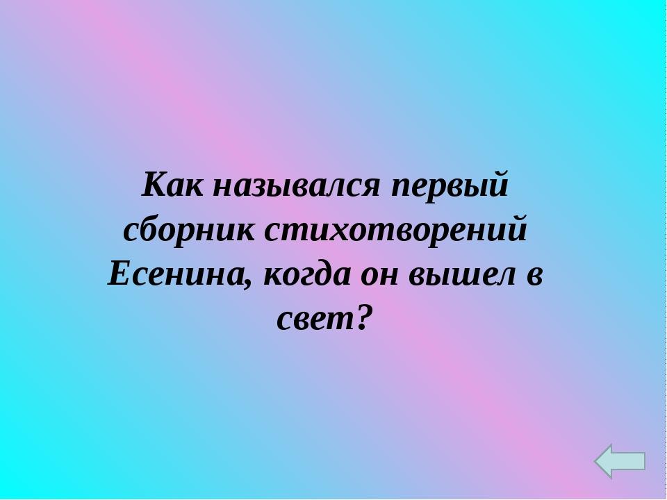 Как назывался первый сборник стихотворений Есенина, когда он вышел в свет?