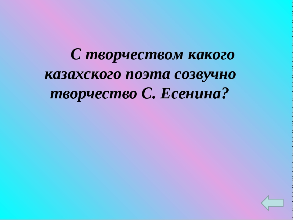 С творчеством какого казахского поэта созвучно творчество С. Есенина?