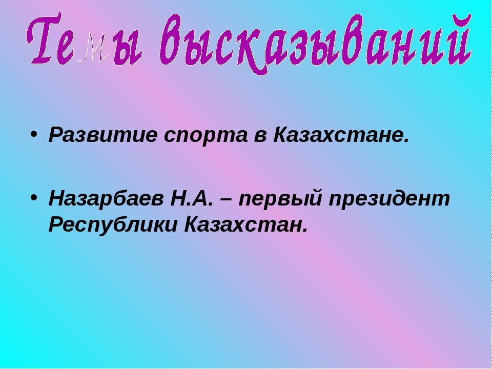 Развитие спорта в Казахстане. Назарбаев Н.А. – первый президент Республики К...