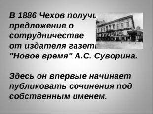 """В 1886Чехов получил предложение о сотрудничестве от издателя газеты """"Новое в"""