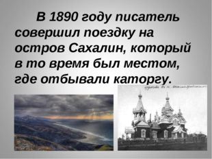 В 1890 году писатель совершил поездку на остров Сахалин, который в то время