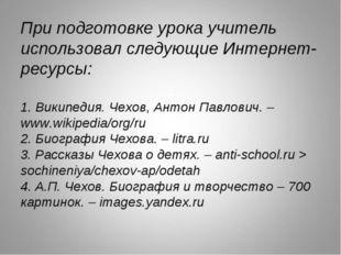 При подготовке урока учитель использовал следующие Интернет-ресурсы: 1. Викип