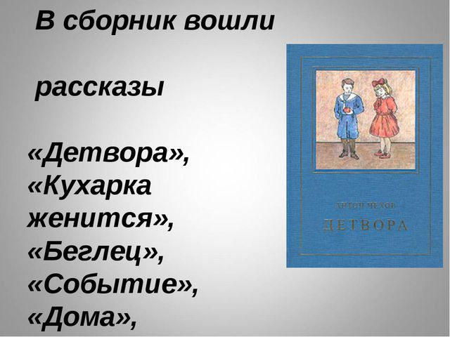 В сборник вошли рассказы «Детвора», «Кухарка женится», «Беглец», «Событие»,...