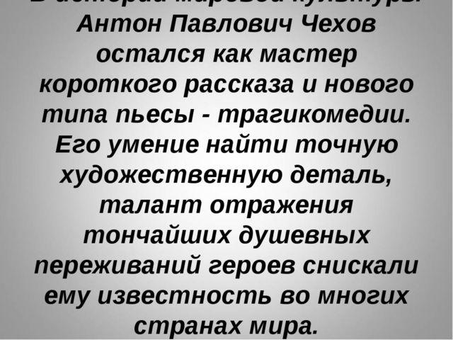 В истории мировой культуры Антон Павлович Чехов остался как мастер короткого...