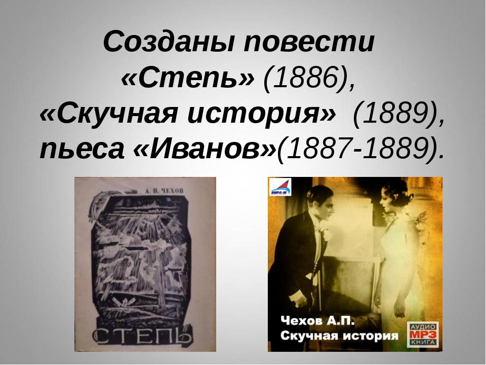 Созданы повести «Степь» (1886), «Скучная история» (1889), пьеса «Иванов»(1887...