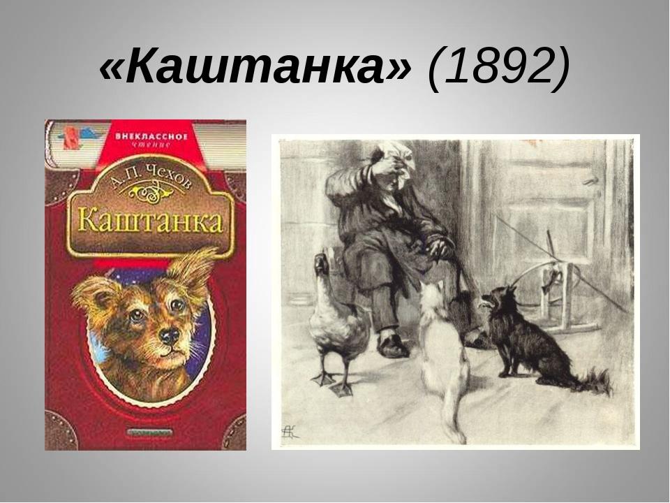 «Каштанка» (1892)