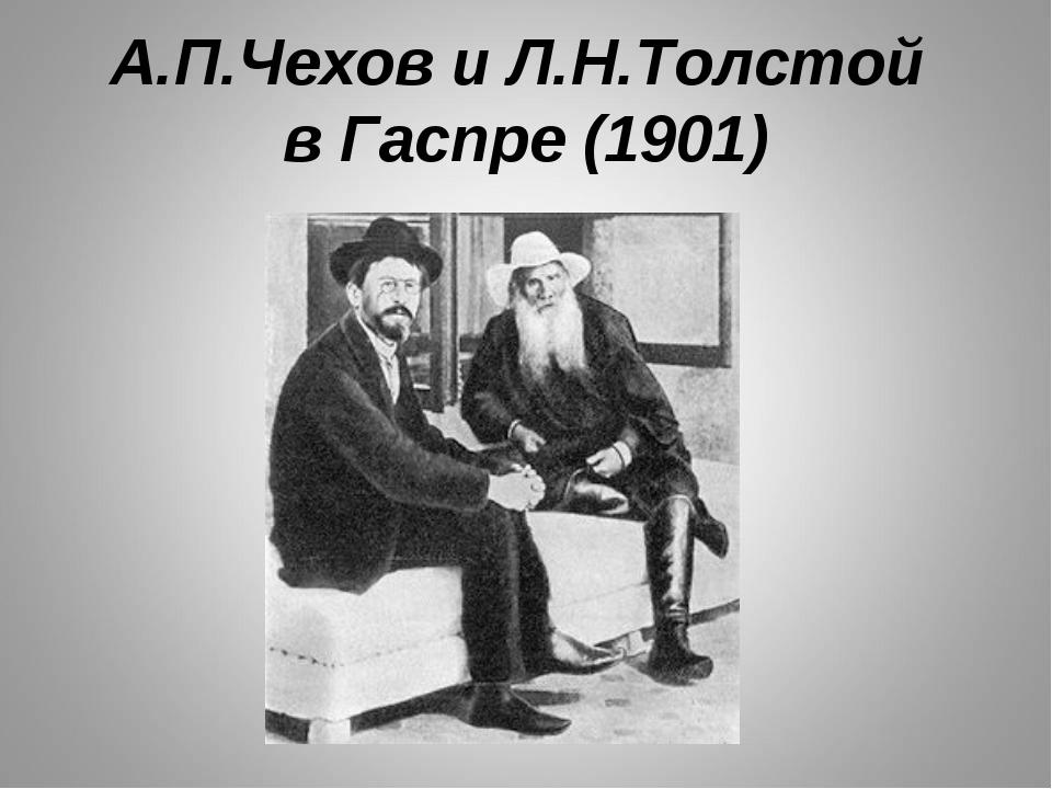 А.П.Чехов и Л.Н.Толстой в Гаспре (1901)