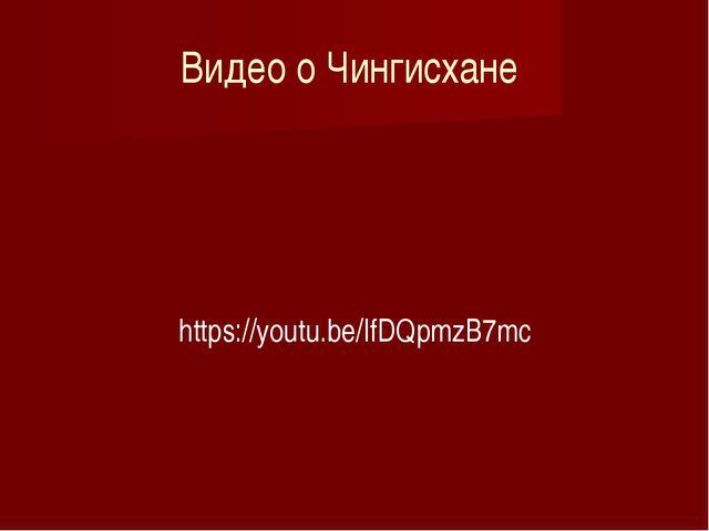 Видео о Чингисхане  https://youtu.be/IfDQpmzB7mc