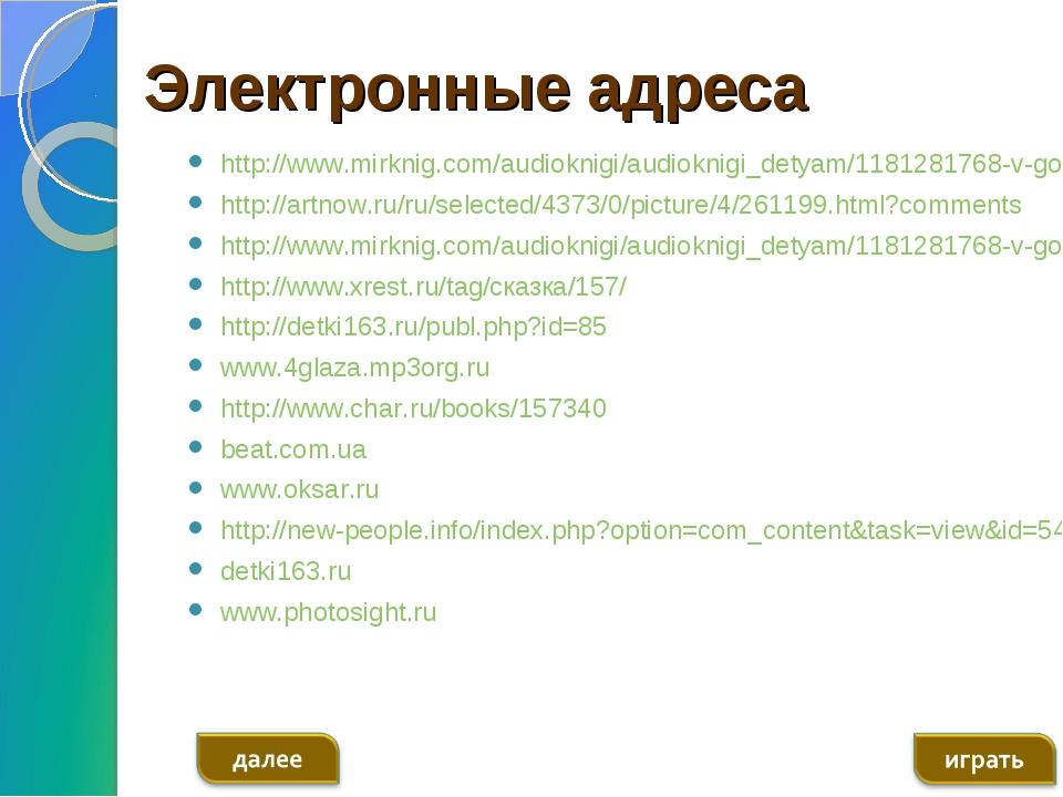 Электронные адреса http://www.mirknig.com/audioknigi/audioknigi_detyam/118128...