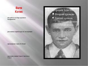 Валя Котик вёл работу по сбору оружия и боеприпасов расклеивал карикатуры на