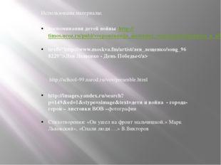 http://school-99.narod.ru/vov/preamble.html воспоминания детей войны http://t