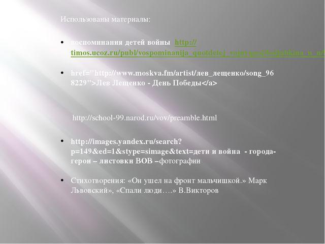 http://school-99.narod.ru/vov/preamble.html воспоминания детей войны http://t...