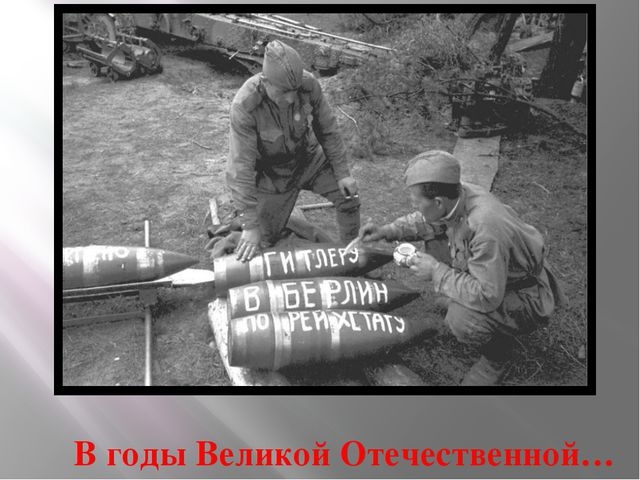В годы Великой Отечественной…